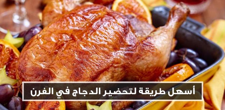 اسهل طريقة لتحضير الدجاج في الفرن