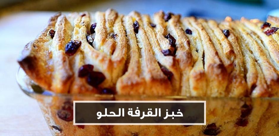 خبز القرفة الحلو