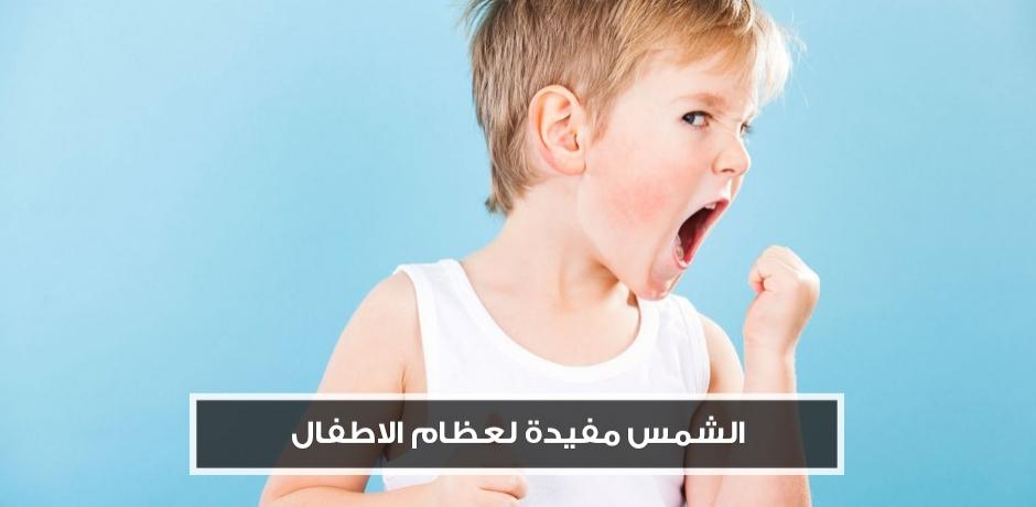 أهمية فيتامين د للأطفال و أهمية تعرض الأطفال لأشعة الشمس و فوائدها