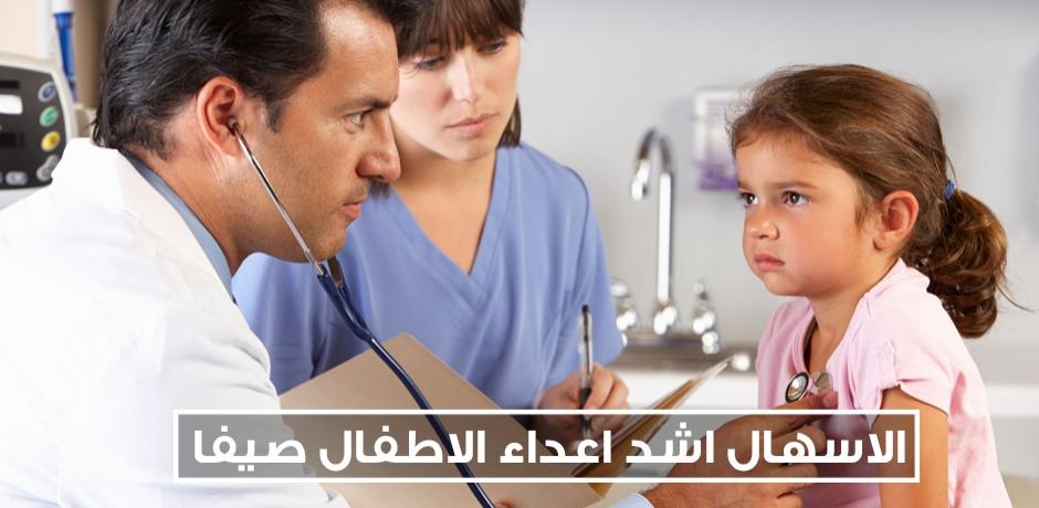 الإسهال عند الاطفال  :  أسباب وعلاج