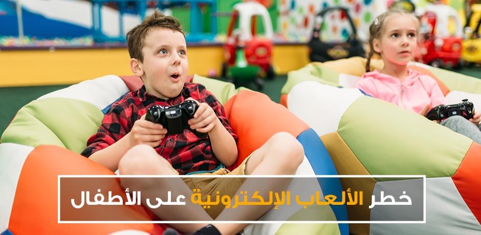 إنتبهوا من خطر الألعاب الإلكترونية على الأطفال