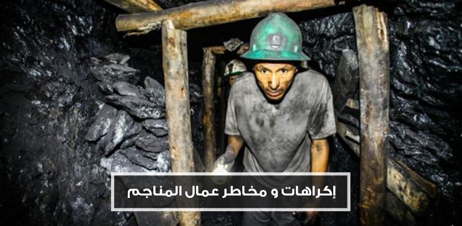 اكراهات عمال المناجم