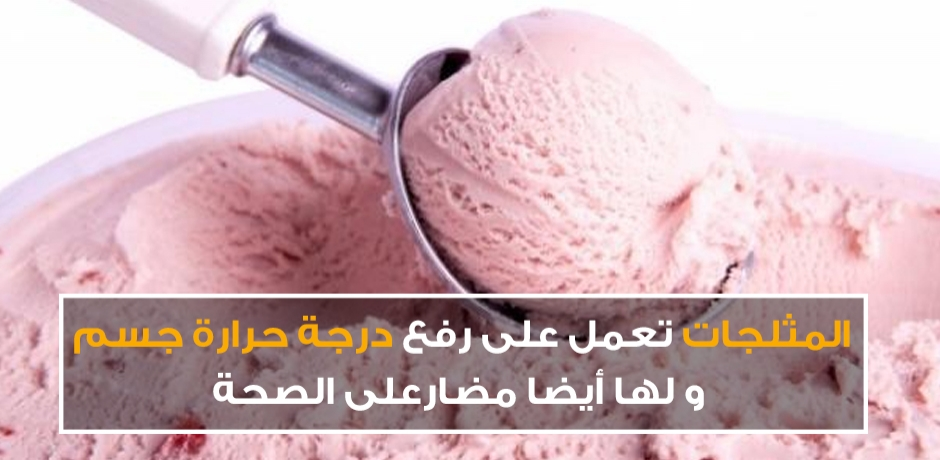 الدكتورة زينب بنقدور :  المثلجات تعمل على رفع درجة حرارة جسم و لها أيضا مضارعلى الصحة
