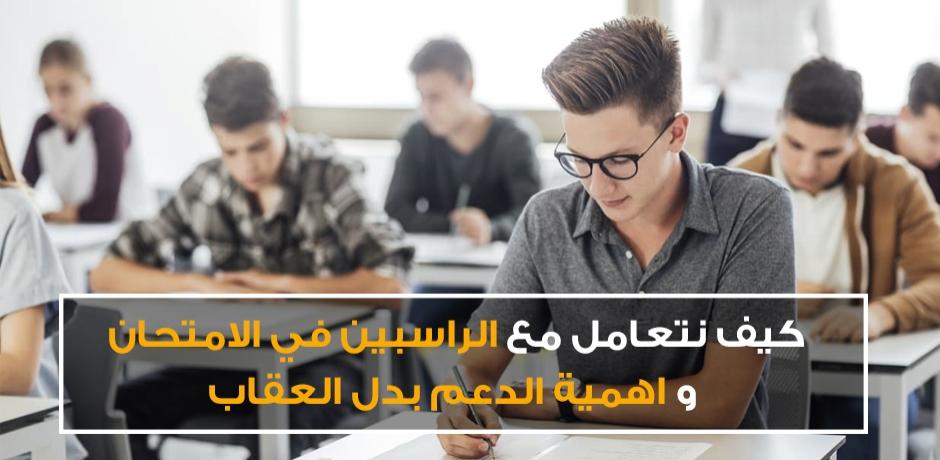 طرق التعامل مع الراسبين في الامتحان ..الدعم بـدل العقاب