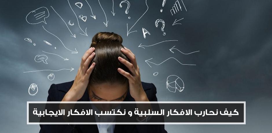 التفكير السلبي كيف تواجهه و تتغلب عليه?