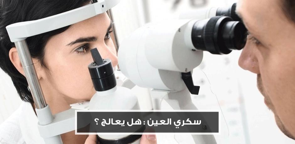 مرض السكري من أسباب فقد البصر
