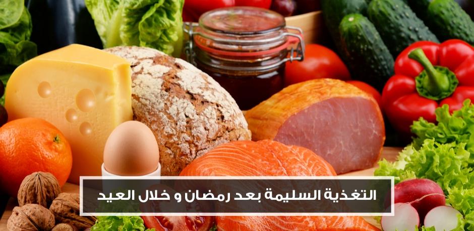 بنقدور زينب  :  المطلوب العودة تدريجيا الى النمط الغذائي العادي بعد رمضان