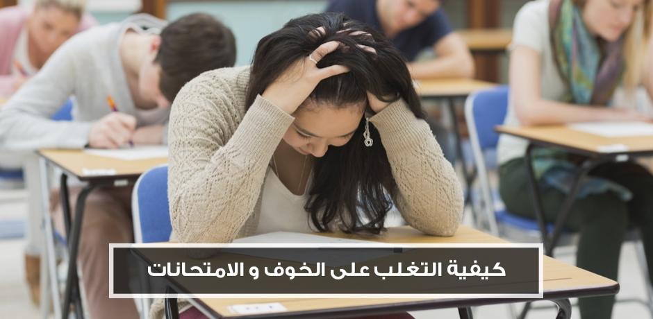 كيف يمكن التغلب على الخوف من الامتحانات