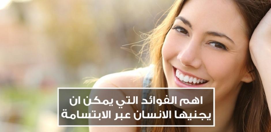 ابتسم........لحياة افضل