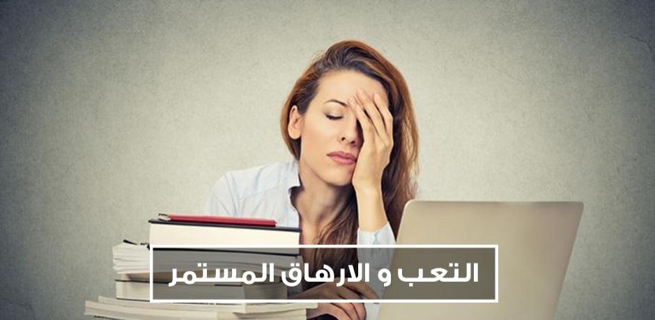 أمراض وراء الشعور الدائم بالإرهاق والتعب