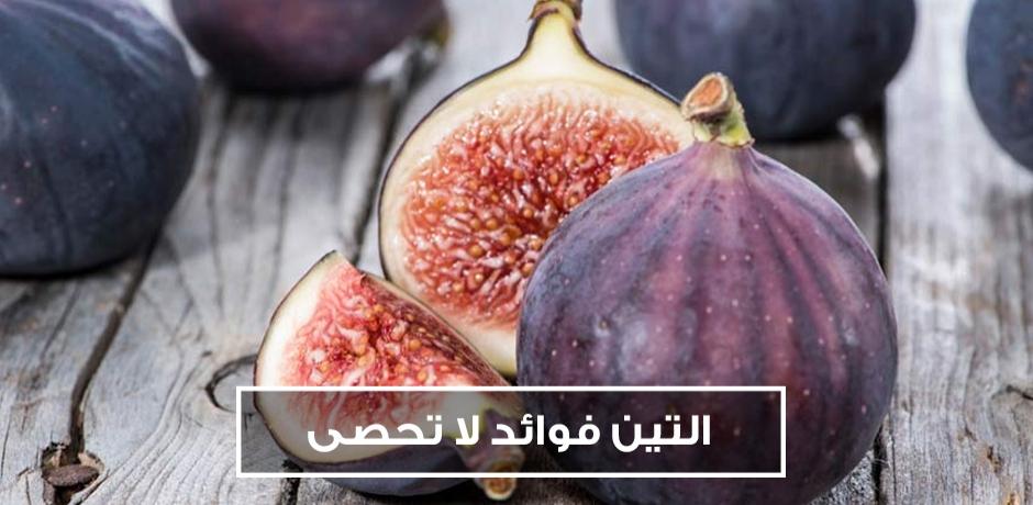 التين : فوائد   صحية مذهلة جدا بالاضافة لطعمه اللذيذ