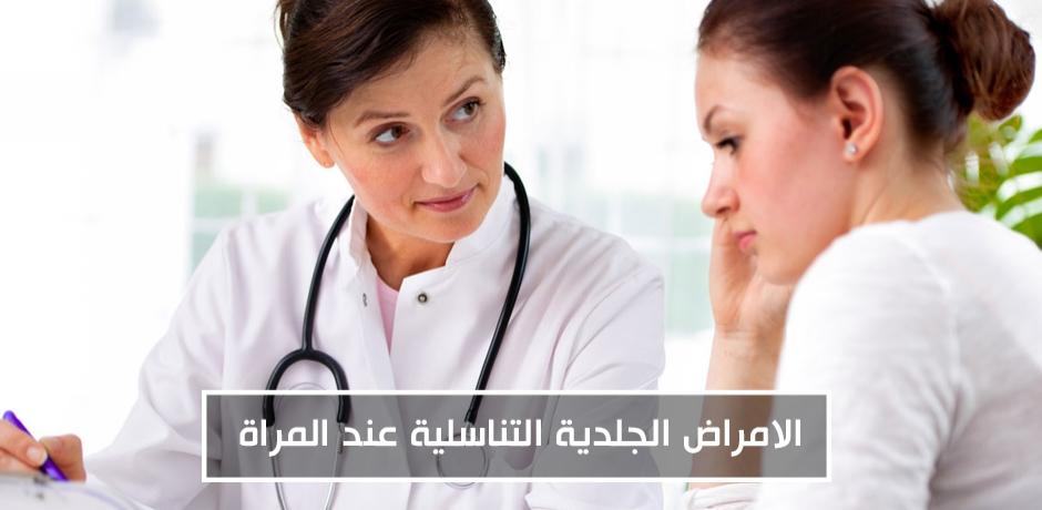 الامراض الجلدية التناسلية عند المراة