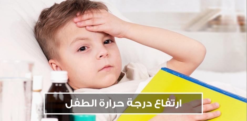 منافع ارتفاع درجة حرارة الطفل