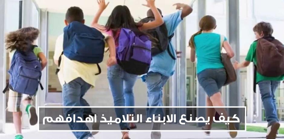 الطريق الى النجاح / كيف يصنع الابناء التلاميذ اهدافهم