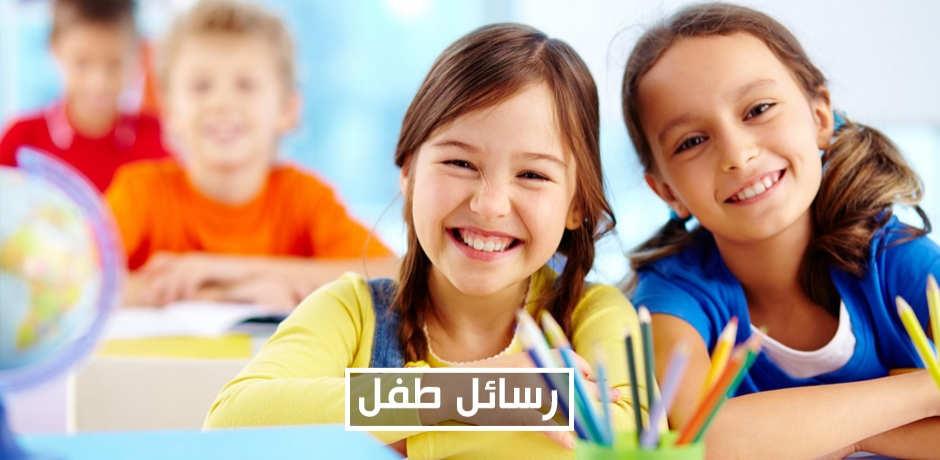 مشاركة الطفل في القرارات و البرامج داخل الاسرية مهم جدا