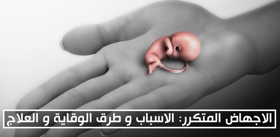 الإجهاض المتكرّر.. فرحة أمومة لا تتم