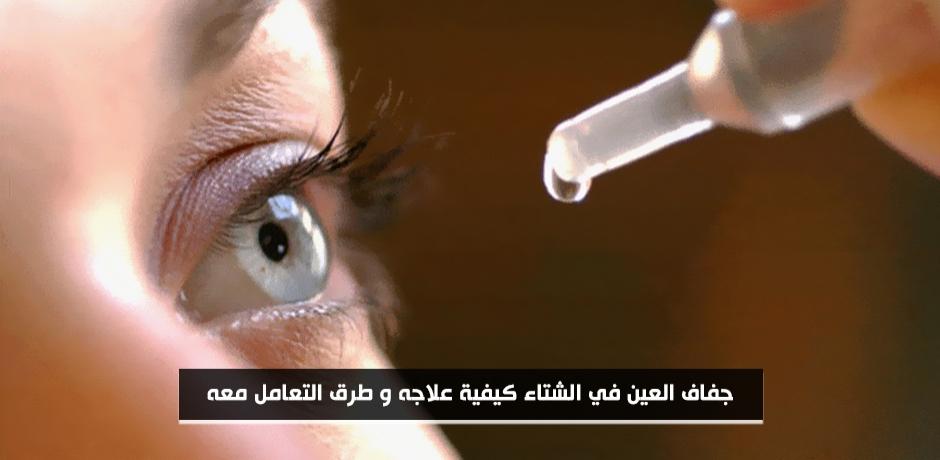 جفاف العين: أعراضه و أسبابه و كيفية علاجه