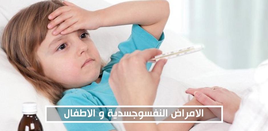 الدكتور دحان نور الدين :  تداخل الدافع النفسي يسبب الوجع الجسدي عند الطفل