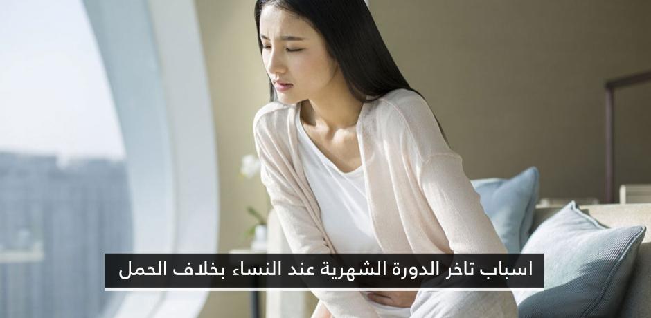 أسباب تؤدي لتأخر الدورة الشهرية بخلاف الحمل