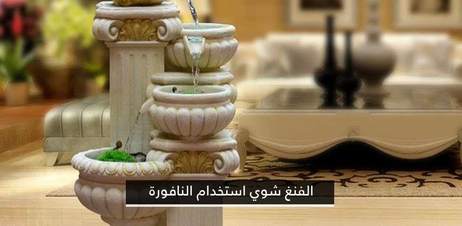 فوائد استخدام النافورة في المنزل