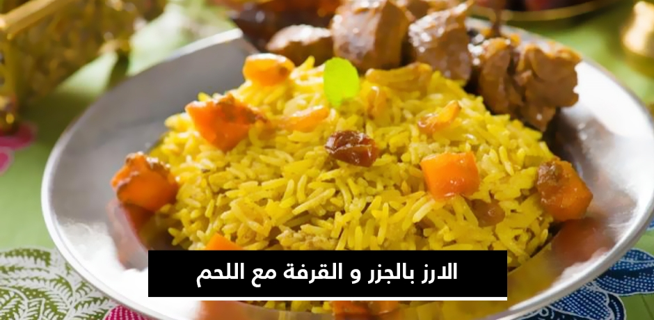 الأرز بالجزر والقرفة مع اللحم