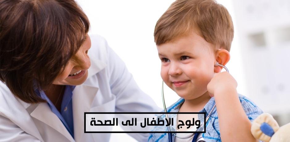ولوج الاطفال الى الصحة