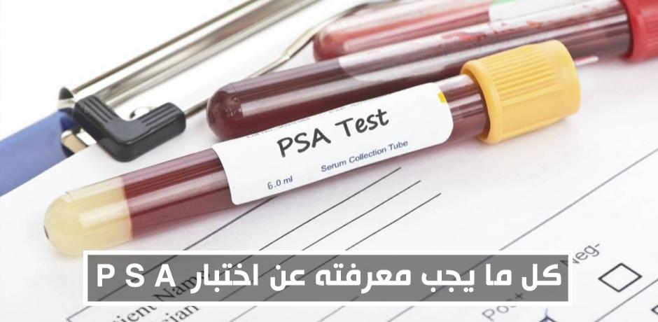 الدكتور كريم بنسودة : أهمية اختبار مضاد البروستات بالنسبة للرجال