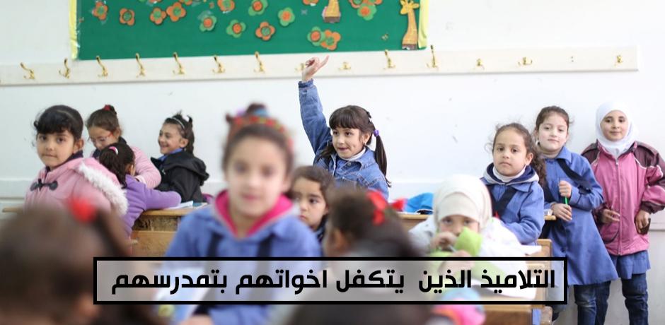 التلاميذ الذين يتكفل اخوتهم بتمدرسهم