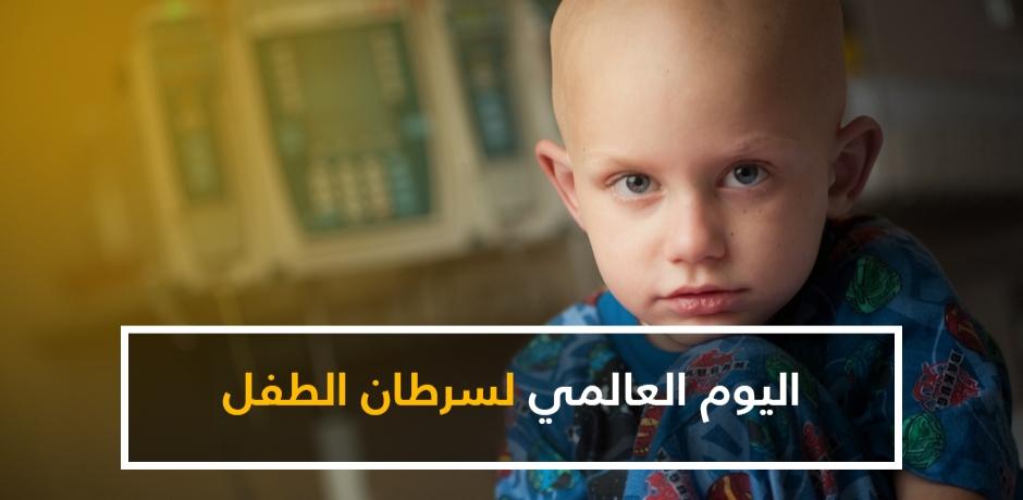 في اليوم العالمي لسرطان الطفل : احذروا هذه العلامات قد تكون اشارة لسرطان الدم عند الاطفال