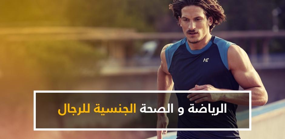 صباح الاسرة  :  الرياضة و الصحة الجنسية للرجال
