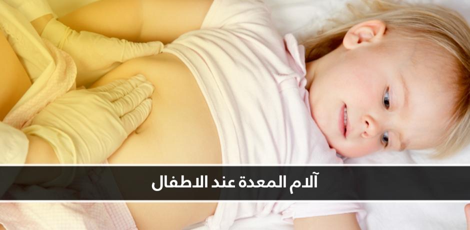 آلام المعدة  شئ شائع جدا في الأطفال....  لكن يمكن أن تكون في بعض الأحيان علامة على مشكلة أكثر خطورة