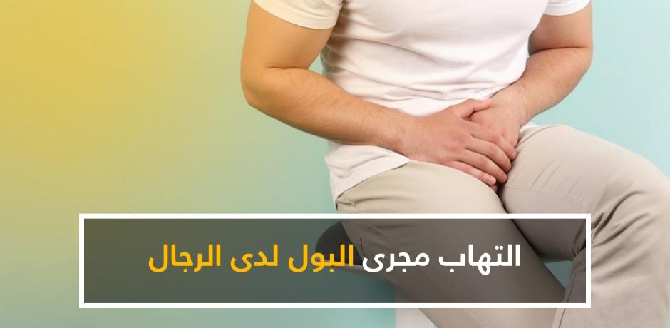 صباح الاسرة : التهاب مجرى البول عند الرجال