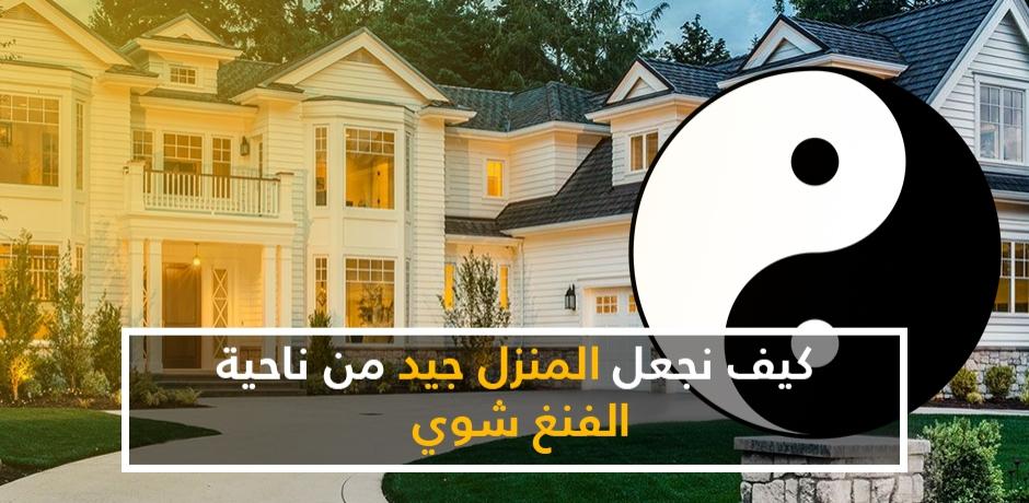 صباح الاسرة  : تعرف على علامات فنغ شوي جيد في البيت
