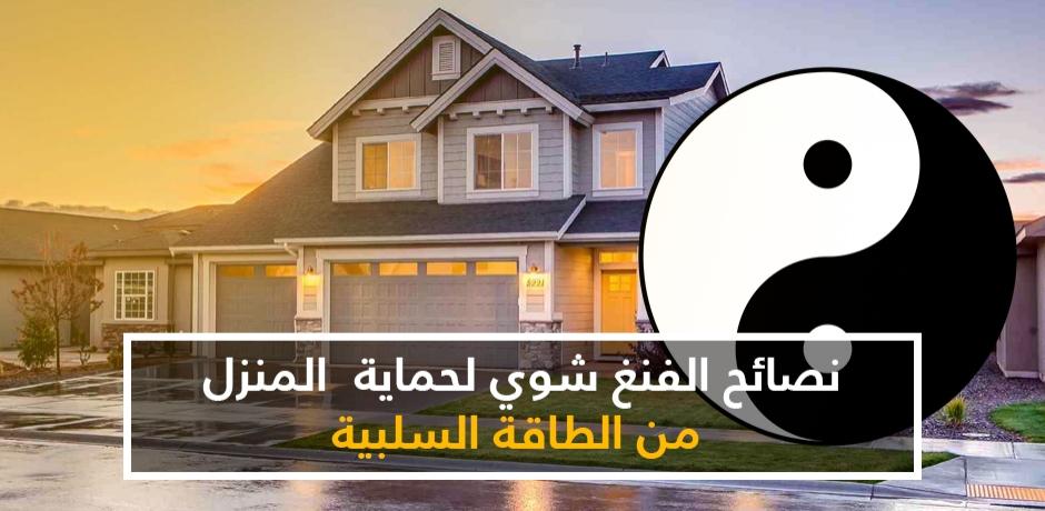 تخلص من الطاقة السلبية في منزلك
