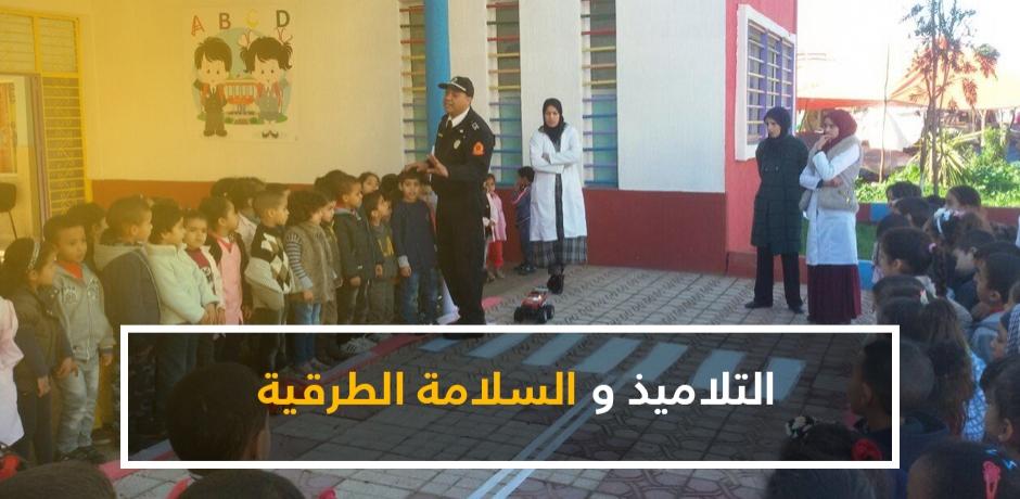 صباح الاسرة :  التلاميذ و الاطفال عموما و السلامة الطرقية