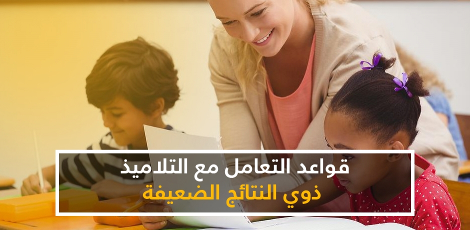 صباح الاسرة : قواعد نجاح التلاميذ ذوي النتائج الضعيفة خلال الدورة الاولى من المستوى الدراسي