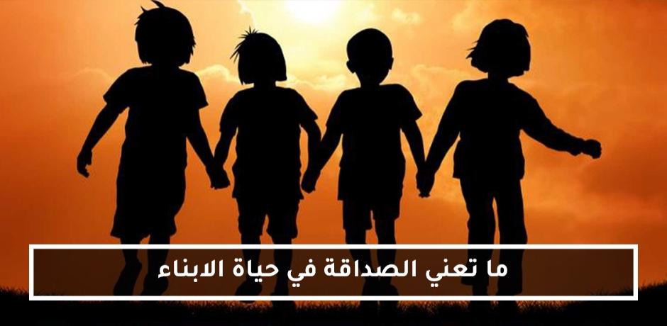 أصدقاء أبنائنا.. هل نتدخل في اختيارهم؟