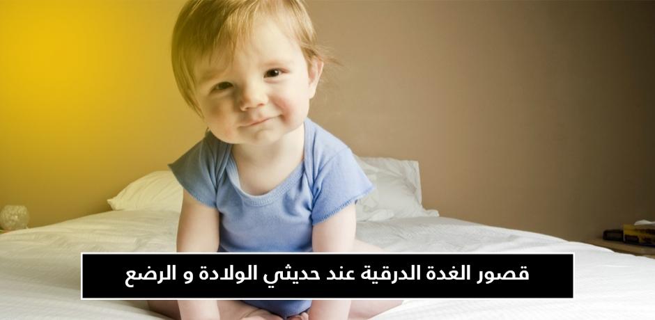 اهمية تحليل الغدة الدرقية عند الأطفال الرضع وتأثيرها على النمو و خطورتها و طرق العلاج السهلة