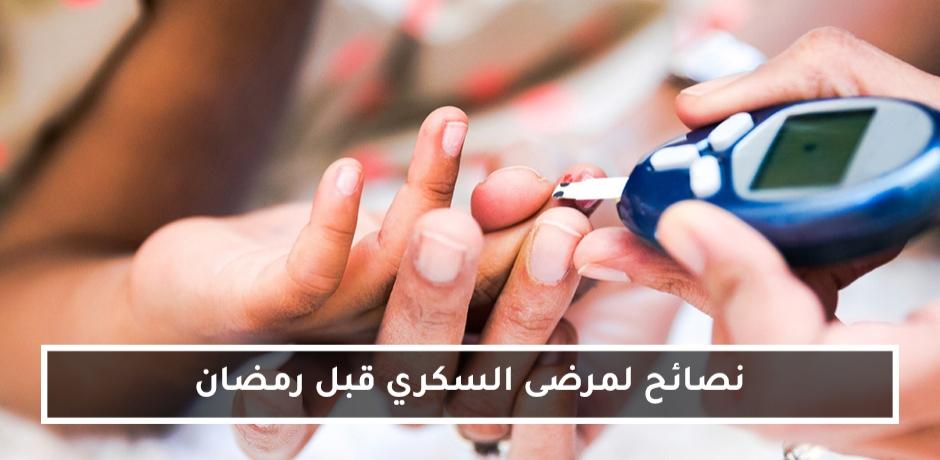 مريض السكري في رمضان .. نصائح و إرشادات هامة يجب اتباعها