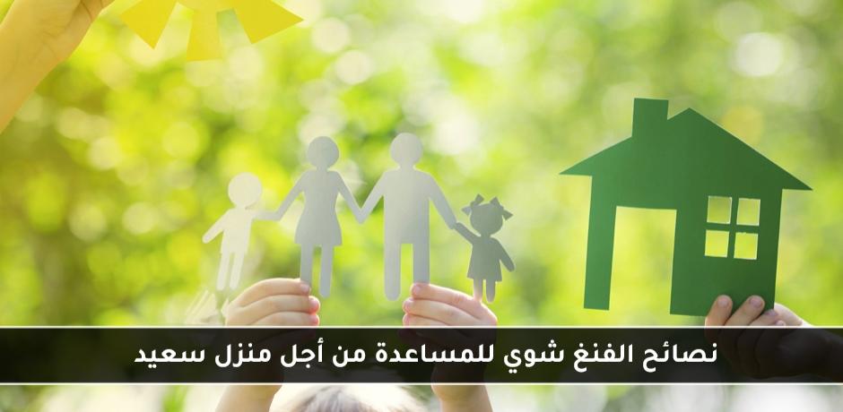 نصائح الفنغ شوي من اجل نشر السعادة في المنزل