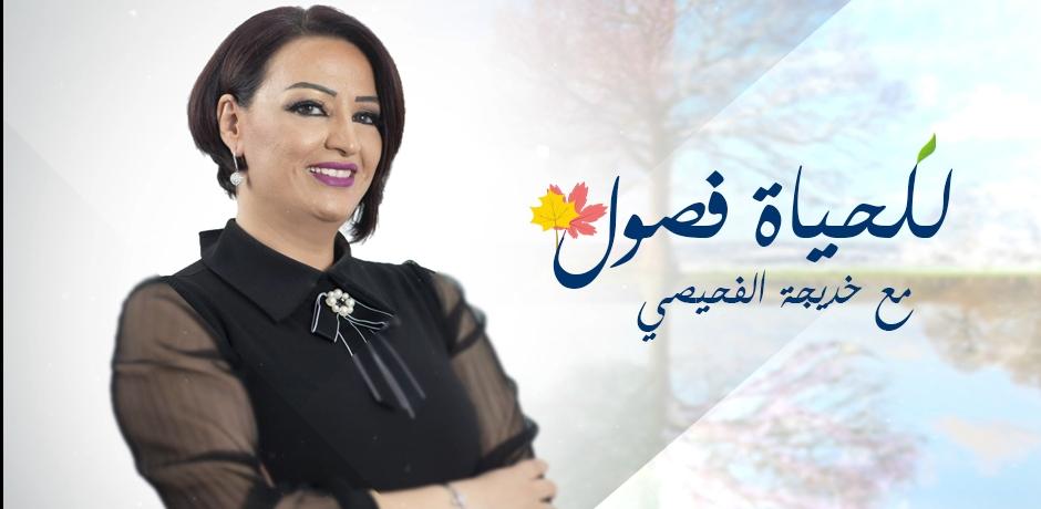 الإعلامية المغربية سعيدة العيادي