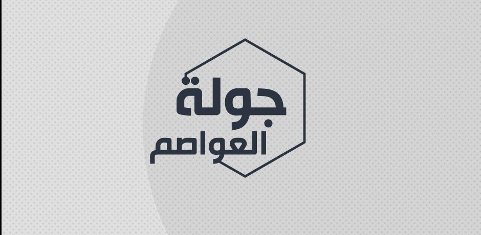 نزاع الصحراء الاقليمي: أي دور للجزائر؟