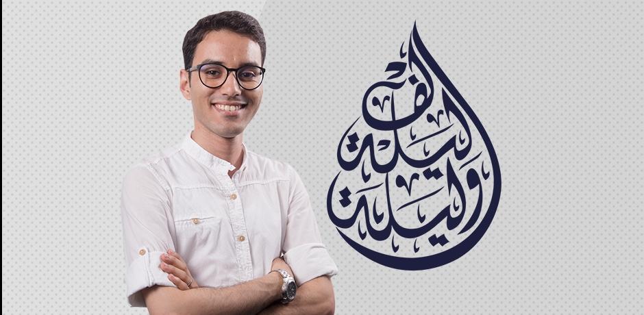الجزء الرابع من حكاية النصراني مع التارج البغدادي