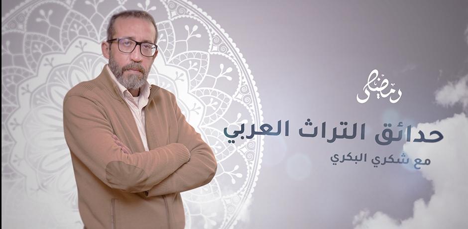 """كتاب """"ذمّ الثّقَلاء"""" لمحمد بن المَرزُبان"""