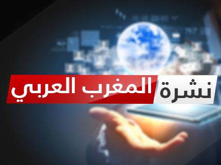 نشرة المغرب العربي